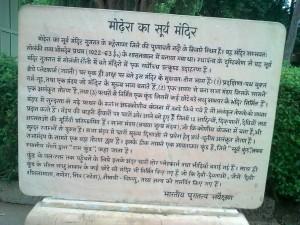 Modhera Sun Temple History